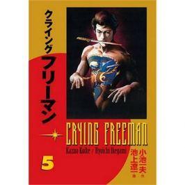 Crying Freeman Plačící drak 5